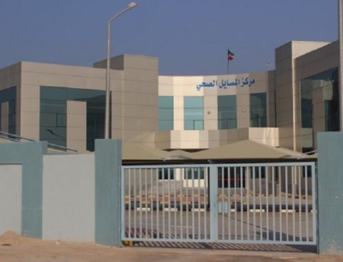 Al Museelah Health Center